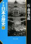 マンガ日本の歴史(中公文庫コミック版)