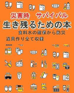 災害時 サバイバル【生き残るための本】食料水の確保 道具作り4冊収録-電子書籍