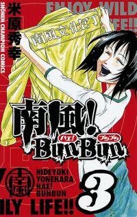 南風!BunBun 3