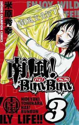 南風!BunBun 3-電子書籍