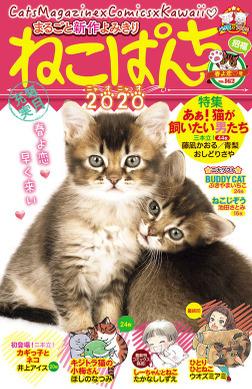 ねこぱんち No.162 春よ恋号-電子書籍