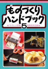 ものづくりハンドブック 5