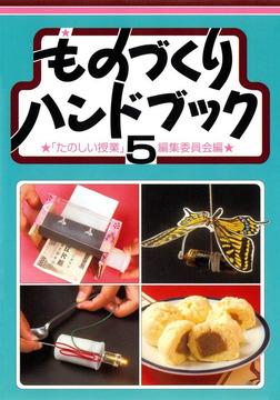 ものづくりハンドブック 5-電子書籍
