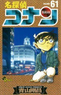 名探偵コナン(61)