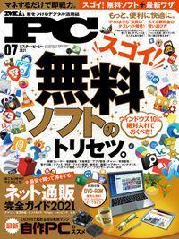 Mr.PC (ミスターピーシー) 2021年7月号
