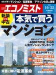 週刊エコノミスト (シュウカンエコノミスト) 2019年10月22日号