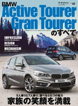 インポートシリーズ  Vol.48 BMWアクティブツアラー・グランツアラーのすべて-電子書籍
