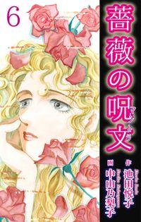 薔薇の呪文 6