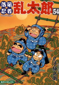 落第忍者乱太郎 54巻-電子書籍
