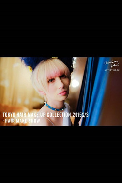 TOKYO HAIR MAKE UP COLLECTION 2015S/S - HAIR MAKE SHOW-電子書籍