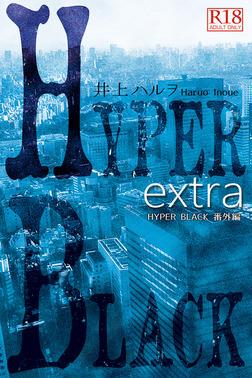 HYPER BLACK extra-電子書籍