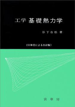 工学 基礎熱力学 (SI単位による全訂版)-電子書籍