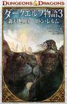 DUNGEONS & DRAGONS ダークエルフ物語3 〈新天地、フォーゴトン・レルム〉