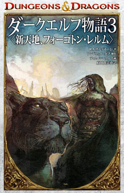 DUNGEONS & DRAGONS ダークエルフ物語3 〈新天地、フォーゴトン・レルム〉-電子書籍