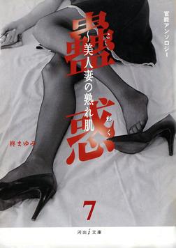 うずみ火 蟲惑7-電子書籍