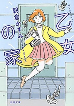 乙女の家(新潮文庫)-電子書籍