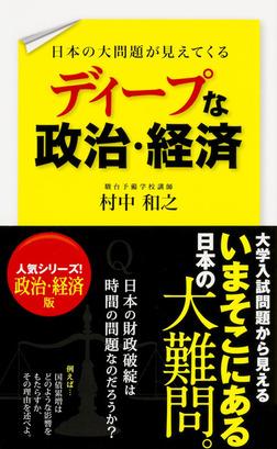 日本の大問題が見えてくる ディープな政治・経済-電子書籍