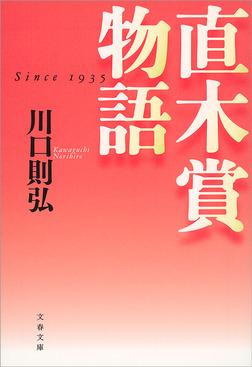 直木賞物語-電子書籍