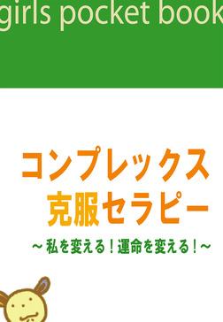 コンプレックス克服セラピー ~私を変える!運命を変える!~-電子書籍