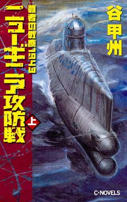 覇者の戦塵1943 ニューギニア攻防戦 上-電子書籍