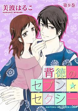 背徳のセブン☆セクシー(9)-電子書籍