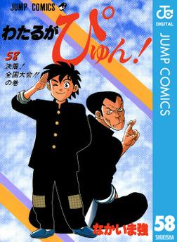 わたるがぴゅん! 58-電子書籍