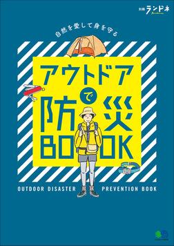 別冊ランドネ アウトドアで防災BOOK-電子書籍