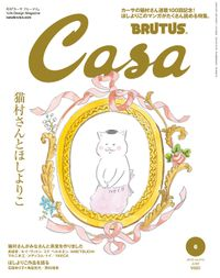 Casa BRUTUS(カーサ ブルータス) 2018年 6月号 [猫村さんとほしよりこ]