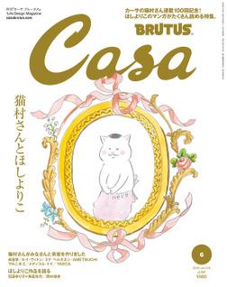Casa BRUTUS(カーサ ブルータス) 2018年 6月号 [猫村さんとほしよりこ]-電子書籍