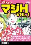 山崎大紀のマジH VOL.1 分冊版(4)