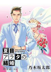 夏目アラタの結婚【単話】(5)