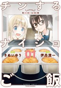 チンするナイショご飯 (1)【特典ペーパー付き】