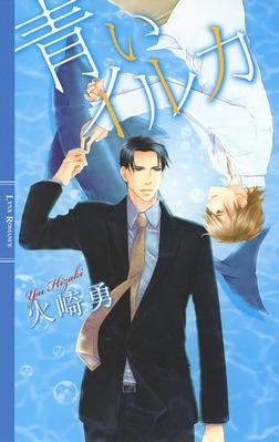 青いイルカ-電子書籍