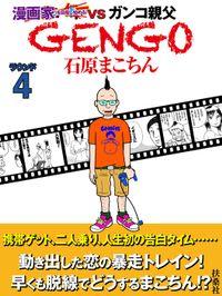 GENGO ラウンド4