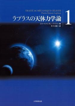 ラプラスの天体力学論〈1〉-電子書籍