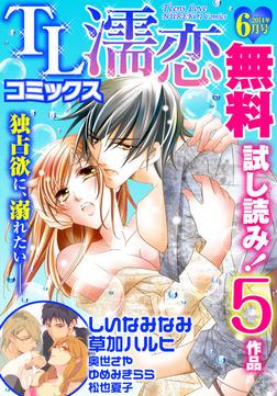 TL濡恋コミックス 無料試し読みパック 2014年6月号(Vol.6)-電子書籍