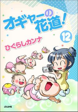 オギャーの花道!(分冊版) 【第12話】-電子書籍