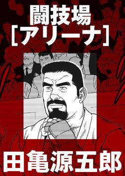 闘技場[アリーナ]【分冊版】-電子書籍