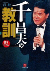 千昌夫の教訓(小学館文庫)