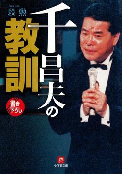 千昌夫の教訓(小学館文庫)-電子書籍