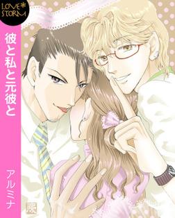 彼と私と元彼と☆肉食女子の秘密 LOVE STORM-電子書籍