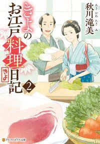 きよのお江戸料理日記2