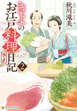 きよのお江戸料理日記2-電子書籍