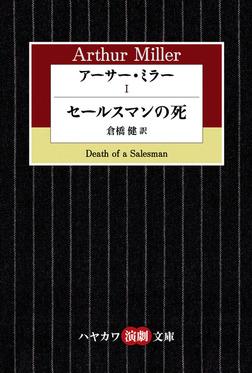 アーサー・ミラーI セールスマンの死-電子書籍