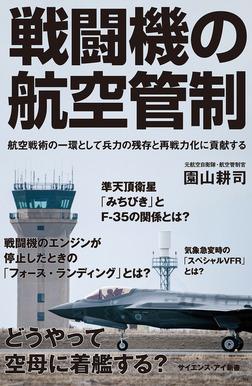 戦闘機の航空管制 航空戦術の一環として兵力の残存と再戦力化に貢献する-電子書籍