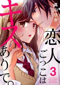 恋人ごっこはキスありで。 3巻