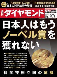 週刊ダイヤモンド 18年12月8日号
