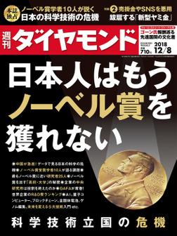 週刊ダイヤモンド 18年12月8日号-電子書籍