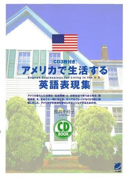 アメリカで生活する英語表現集(CDなしバージョン)-電子書籍