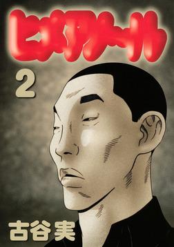 ヒメアノ~ル(2)-電子書籍